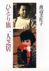 9784062032858: One man show traveling alone (1987) ISBN: 4062032856 [Japanese Import]