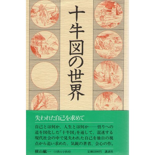9784062032872: Jugyuzu no sekai (Japanese Edition)