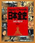 9784062039949: Japan Chronic. 日本全史(ジャパン・クロニック) (クロニック・シリーズ)