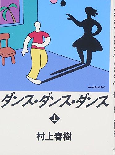 9784062041225: Dance Dance Dance [Japanese Edition] (Volume # 1)