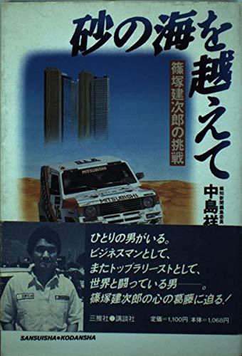 Challenge of Kenjiro Shinozuka - across the: Three ??