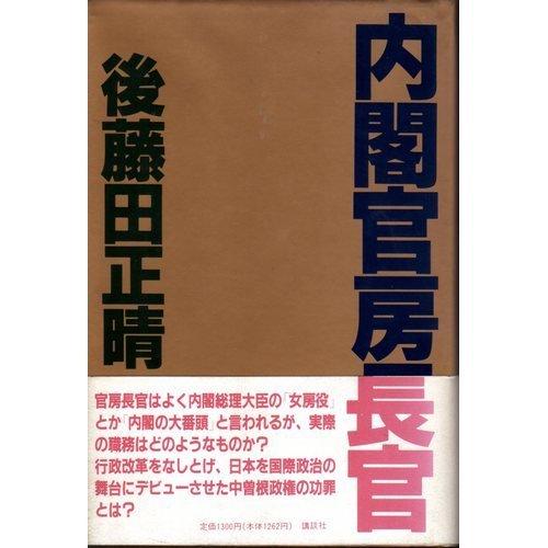 9784062047272: Naikaku kanbō chōkan (Japanese Edition)