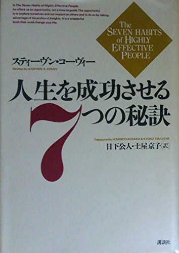 9784062049832: Seven Habits of Highly Effective People