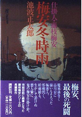 Biron winter drizzle - instigator, Fujieda Biron (1990) ISBN: 4062050153 [Japanese Import]: ...