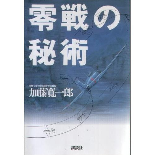 9784062054638: Zerosen no hijutsu (Japanese Edition)