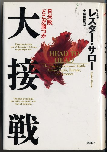 9784062058155: Head to Head: The Coming Economic Batle among Japan, Europe, and America = Daisessen [Japanese Edition]