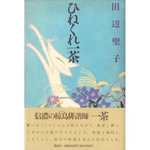 9784062058957: Hinekure Issa (Japanese Edition)
