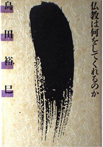 9784062061230: Bukkyō wa nani o shite kureru no ka (Japanese Edition)