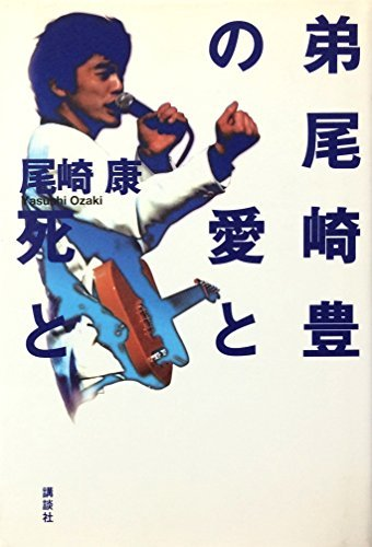 9784062070041: And death and love of brother Yutaka Ozaki (1994) ISBN: 4062070049 [Japanese Import]