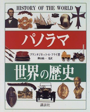 History of the world panorama (1996) ISBN: 4062071258 [Japanese Import]: Kodansha
