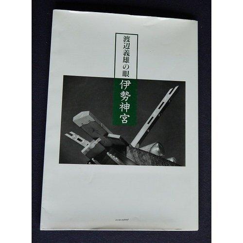 ISE SHRINE - EYE OF YOSHIO WATANABE: N/A