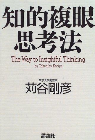 9784062072281: Chiteki fukugan shikōhō