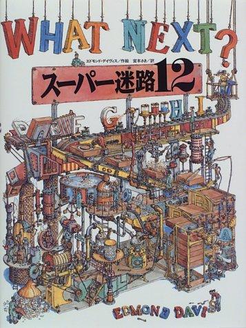 9784062079167: Super maze <12> (1995) ISBN: 406207916X [Japanese Import]