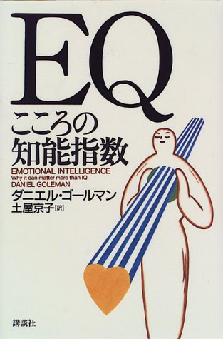 9784062080484: Emotional Intelligence; Why It Can Matter More Than IQ [In Japanese Language]