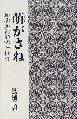 9784062081245: Putamen is Moe - Fujiwara Michinaga room Akiko Somon (1996) ISBN: 4062081245 [Japanese Import]