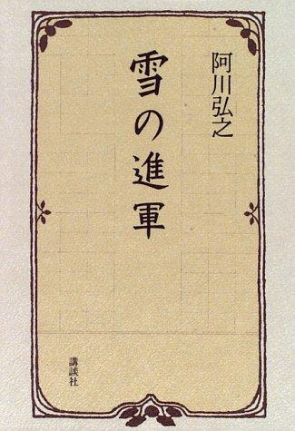 9784062083287: Yuki no shingun (Japanese Edition)