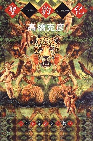 9784062083911: St. leopard Osamu (Jaguar Century) - Leopard bandoneon (Jaguar) <2> (1996) ISBN: 4062083914 [Japanese Import]