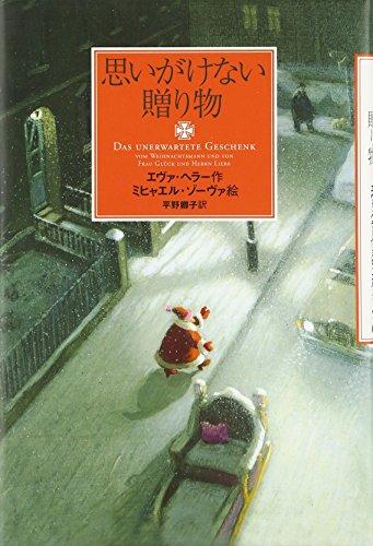 9784062089173: Das unerwartete Geschenk vom Weihnachtsmann und von Frau Glück und Herrn Liebe = = Omoigakenai okurimono [Japanese Edition]