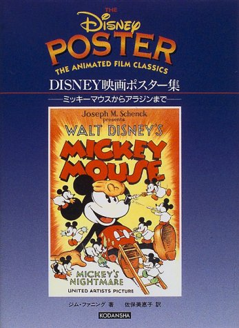 9784062094078: From Aladdin to Mickey Mouse - DISNEY Movie Poster Collection (1999) ISBN: 406209407X [Japanese Import]