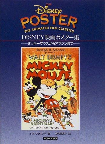 9784062094078: DISNEY映画ポスター集―ミッキーマウスからアラジンまで
