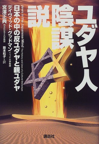 9784062095884: Parents and Jewish anti-Semitic in Japan - Jewish conspiracy theory (1999) ISBN: 4062095882 [Japanese Import]