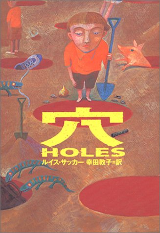 9784062096454: Holes (Japanese Edition)