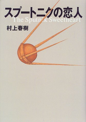 9784062096577: The Sputnik Sweetheart [In Japanese Language]