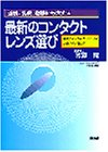 9784062099431: How to use and how to choose the latest disposable lens - contact lens selection of fine latest myopia, astigmatism, presbyopia also (2000) ISBN: 4062099438 [Japanese Import]