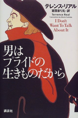 9784062101264: Man because it is creature of pride (2000) ISBN: 4062101262 [Japanese Import]
