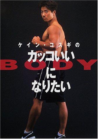 9784062103619: I want to be a BODY cool Kane Kosugi (2000) ISBN: 4062103613 [Japanese Import]