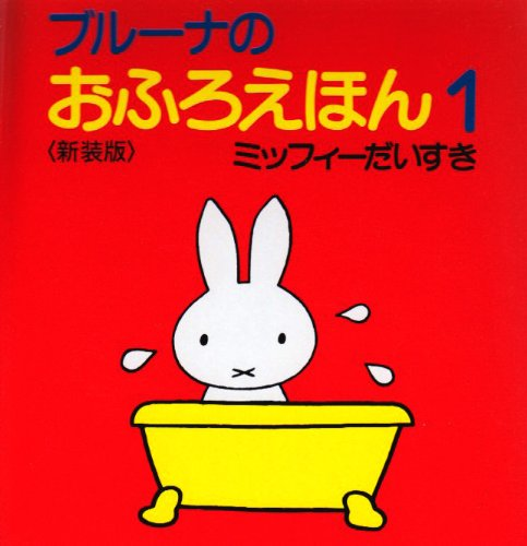 9784062104319: Miffy love - 1 bath picture book of Bruna (2001) ISBN: 4062104318 [Japanese Import]