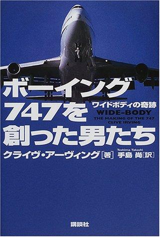 9784062104579: ボーイング747を創った男たち_ワイドボディの奇跡