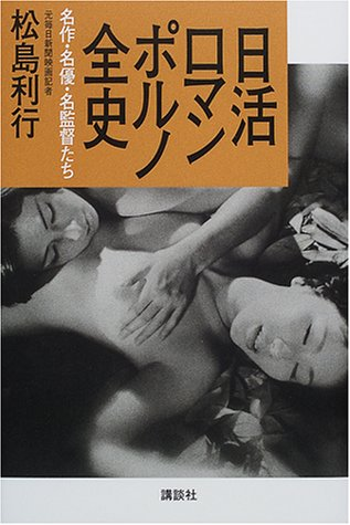 9784062105286: Nikkatsu Roman Porno Complete History - Classic-actor-name coaches (2000) ISBN: 4062105284 [Japanese Import]
