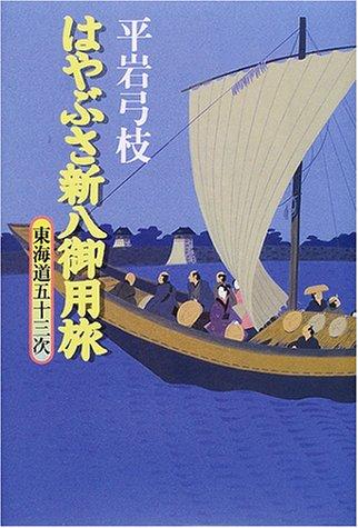 Falcon Shinpachi patronized journey - Fifty-three Stages