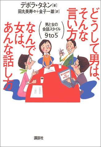 9784062106214: You say such a Nde a woman, why man, Anna talk - conversation style 9to5 man and woman (2001) ISBN: 4062106213 [Japanese Import]