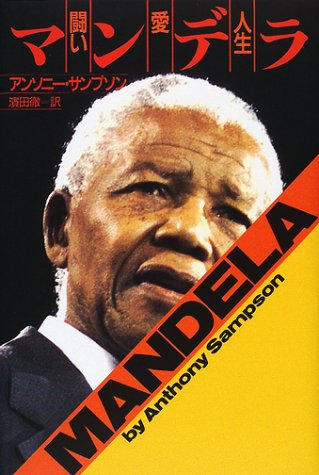 9784062106313: Mandela - fight, love and life (2001) ISBN: 4062106310 [Japanese Import]