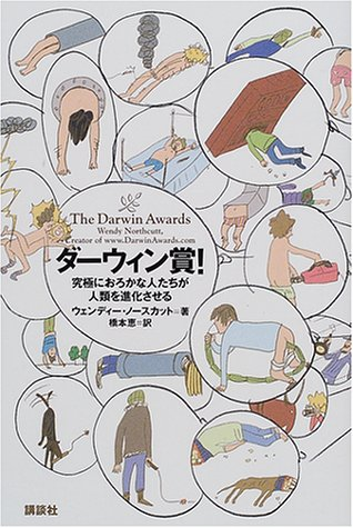 9784062106788: Stupid people will evolve to the human race - the ultimate Darwin Award! (2001) ISBN: 4062106787 [Japanese Import]