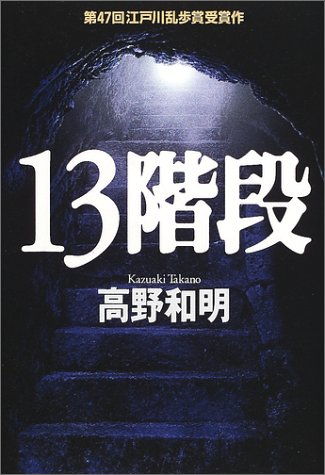 13 Steps [In Japanese Language]: Kazuaki Takano