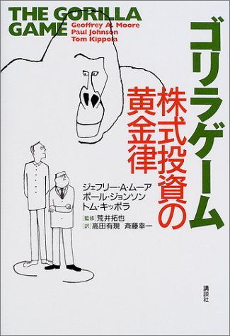 9784062108799: Golden rule of equity investment - gorilla game (2001) ISBN: 4062108798 [Japanese Import]