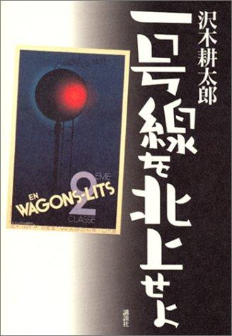 "9784062109239: Cassandre ""Wagon-lits 2eme Classe"" [In Japanese Language]"