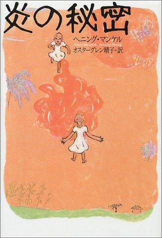 Honoo no himitsu [Japanese Edition]: Henning Mankell
