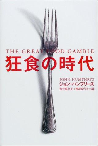 9784062111560: Era today food (2002) ISBN: 406211156X [Japanese Import]