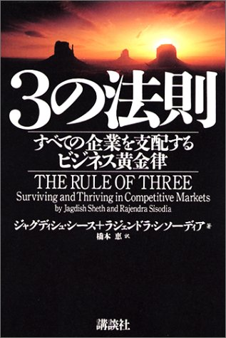 9784062111577: Business golden rule that governs all companies - law of 3 (2002) ISBN: 4062111578 [Japanese Import]