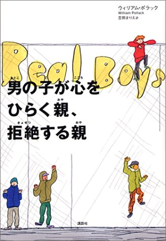 9784062112024: parent boy opens the mind, parents who refuse (2002) ISBN: 4062112027 [Japanese Import]