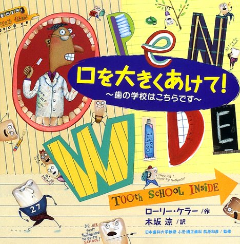 9784062112543: School of big teeth! ~ Open the mouth - is here (2002) ISBN: 406211254X [Japanese Import]
