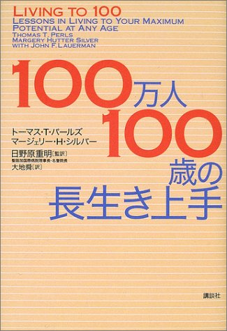 9784062114967: Good longevity of 100 years one million people (2002) ISBN: 4062114968 [Japanese Import]