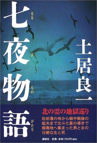 9784062116022: Nanayo story (2002) ISBN: 4062116022 [Japanese Import]