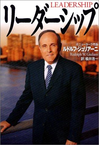 9784062117630: Leadership = Ridashippu [Japanese Edition]