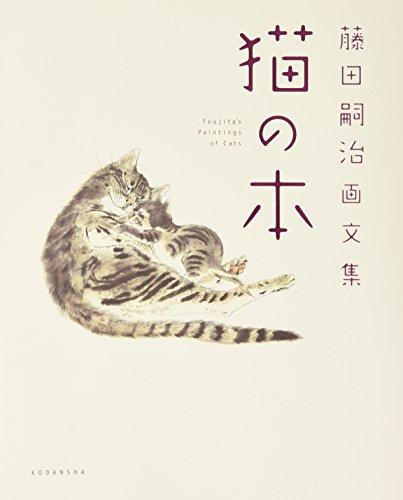 9784062118446: The cat Foujita painting Proceedings (2003) ISBN: 4062118440 [Japanese Import]