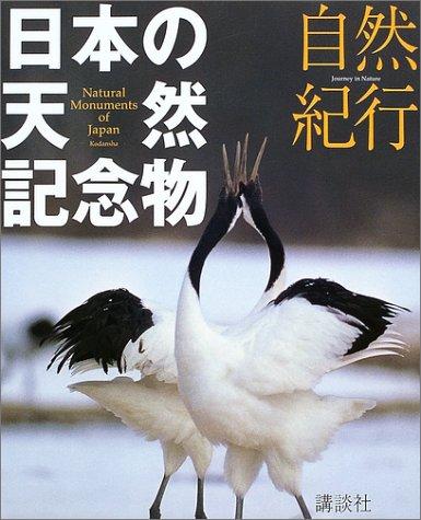 日本 天然 記念 物